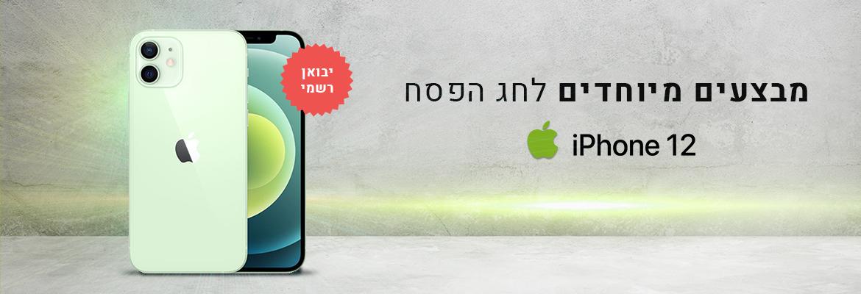 main banner apple